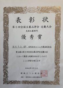 全国豆腐品評会近畿大会において「おとうふ プレーン」が優秀賞をいただきました!